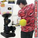 最大10%引クーポン 野球 練習 電池おまけ インドア・バッティングマシン お試しボール10球付き ピッチングマシン 6ヶ…