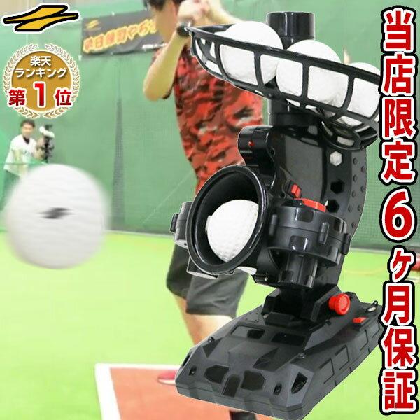 最大10%引クーポン 野球 練習 簡易ピッチングマシン スライダー カーブ シュート ストレート シンカーが投げられる バッティング練習用マシン ボール8球付 打撃 変化球 FPM-152PU フィールドフォース