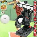 野球 練習 簡易ピッチングマシン スライダー カーブ シュート ストレート シンカーが投げられる バッティング練習用マ…