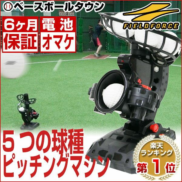 最大9%引クーポン 野球 練習 簡易ピッチングマシン スライダー カーブ シュート ストレート シンカーが投げられる バッティング練習用マシン ボール8球付 打撃 変化球 FPM-152PU フィールドフォース