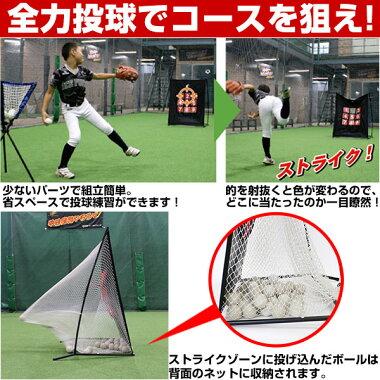 【送料無料】<野球練習用品>ストライクゾーンに当たった時の音は爽快!ターゲットコントロールbyフィールドフォース