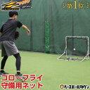 【年中無休】最大10%引クーポン 野球 守備・投球練習用ネット 軟式M号・J号対応 フィールディングトレーナー ピッチ…