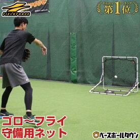 10%引クーポン 野球 守備・投球練習用ネット 軟式M号・J号対応 フィールディングトレーナー ピッチング 壁当て 壁あて ピッチング FPN-2010F2 フィールドフォース ラッピング不可
