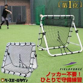 【あす楽】野球 守備・投球練習用ネット 軟式M号・J号対応 予測不能なリバウンド フィールディングネット・イレギュラー2 壁当て 壁あて ピッチング FPN-8086F2 フィールドフォース トレーニング
