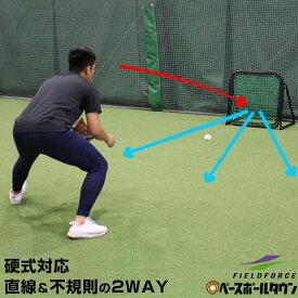 野球 守備・投球練習用ネット 硬式用 フィールディングネット・イレギュラー 予測不能なリバウンド 壁当て 壁あて ピッチング FPN-8086H トレーニング フィールドフォース