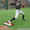 野球 練習 ピッチプレート 学童公式サイズ 投球 ピッチング 投手 ピッチャー用プレート 投手用プレート 簡易マウンド …