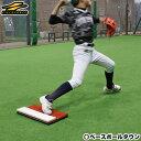 最大10%引クーポン 野球 練習 ピッチプレート 学童公式サイズ 投球 ピッチング 投手 ピッチャー用プレート 投手用プレート 簡易マウンド FPP-1046 フィールドフォース トレーニング