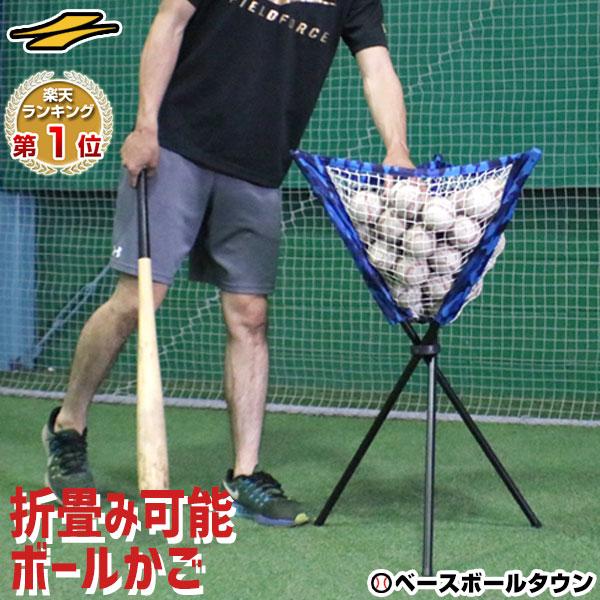 最大10%引クーポン 野球 練習 折りたたみ式ボールカゴ ボール別売り 専用収納バッグ付き 約50球収納可 ボールケース ボールバッグ FSBC-3 ラッピング不可 フィールドフォース