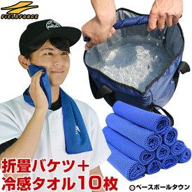 野球 練習 折りたたみバケツ+冷感タオル10枚セット 熱中症対策 暑さ対策 ひんやり 冷たい つめたい 冷却 クール FSBK-3127 フィールドフォース あす楽