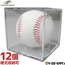 最大10%引クーポン 野球 サインボールケース 12個売り ボール別売り 硬式野球ボール対応 卒団 卒業 記念品 記念グッズ 寄せ書き FSC-8080 フィールドフォース