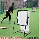 【あす楽】野球 練習 緩急スローイングネット 角度調整可 軟式・ソフトボール対応 投球 ピッチング FSSN-5564 フィー…