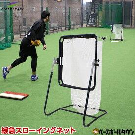 【あす楽】野球 練習 緩急スローイングネット 角度調整可 軟式・ソフトボール対応 投球 ピッチング FSSN-5564 フィールドフォース トレーニング