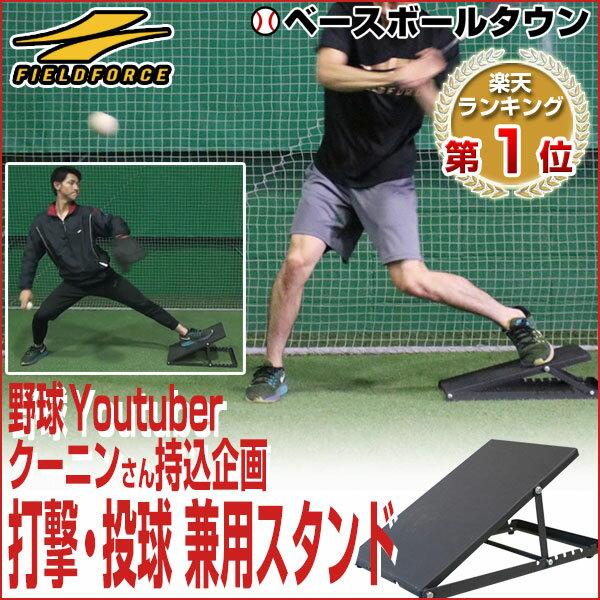 最大9%引クーポン 野球 練習 スウィングスタンド 打撃特訓用 体重移動 スイング矯正 バッティング 投球 ピッチング テニス ゴルフ FSWS-3050 フィールドフォース