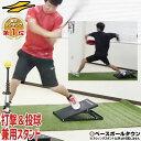 最大10%引クーポン 野球 練習 スウィングスタンド 打撃特訓用 体重移動 スイング矯正 バッティング 投球 ピッチング …