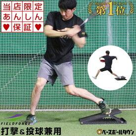 【あす楽】野球 練習 スウィングスタンド 打撃特訓用 体重移動 スイング矯正 バッティング 投球 ピッチング テニス ゴルフ FSWS-3050 フィールドフォース トレーニング
