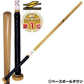 最大10%引クーポン 野球 練習 トレーニングバット 84cm 2000g 実打不可 マスコットバット 素振り 打撃 バッティング FTB-200 フィールドフォース
