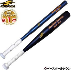最大10%引クーポン 野球 練習 太さが選べる片手トレーニングバット 一般・ジュニア兼用 金属製 軟式M号・J号 実打可能 片手バット 短尺バット FTB-22SH FTB-22NA フィールドフォース