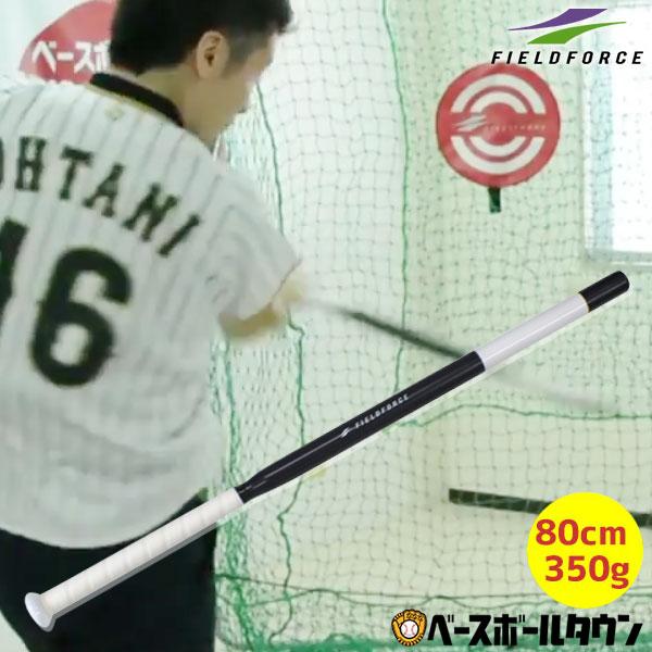 最大10%引クーポン 野球 練習 トレーニングバット 棒バット 80cm 350g 軟式M号・J号対応 アルミ製 実打可能 直径3cm スレンダーバット 打撃 バッティング 少年 ジュニア 子供 子ども FTBB-803 フィールドフォース