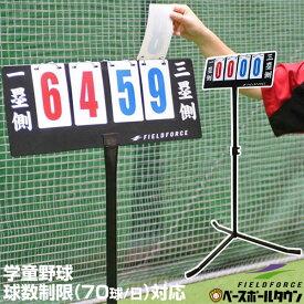 最大10%引クーポン 野球 練習 投球カウンター 三脚タイプ 専用収納袋付き 高さ調整可能 投球数 ピッチング ラッピング不可 FTC-1400A フィールドフォース