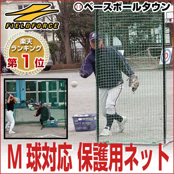 最大6%引クーポン 野球 練習 投球保護用ネット 軟式用 防球ネット バッティングピッチャー ピッチング 軟式野球 ラッピング不可 FTHN-1890N2 フィールドフォース