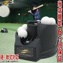 野球 練習 フロント・トスマシン 硬式 軟式M号・J号対応 ACアダプター付属 単一アルカリ電池対応 軽量設計 6ヶ月保証…