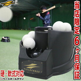 最大10%引クーポン 野球 練習 フロント・トスマシン 硬式 軟式M号・J号対応 ACアダプター付属 単一アルカリ電池対応 軽量設計 6ヶ月保証付き FTM-240 ラッピング不可 フィールドフォース