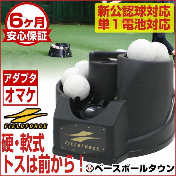 最大9%引クーポン 野球 練習 フロント・トスマシン 硬式・軟式ボール兼用 ACアダプター付属 単一アルカリ電池対応 軽量設計 6ヶ月保証付き FTM-240 フィールドフォース