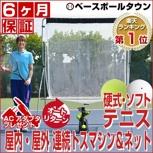 最大14%OFFクーポン 2wayエンドレステニス練習マシン マシン&ネットセット テニストレーナー 硬式テニス 軟式テニス ソフトテニス 電動球出し機 アダプター対応 ラッピング不可