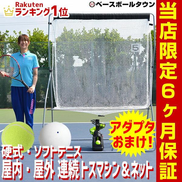 最大3000円引クーポン 2wayエンドレステニス練習マシン マシン&ネットセット テニストレーナー 硬式テニス 軟式テニス ソフトテニス 電動球出し機 アダプター対応 ラッピング不可