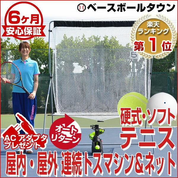 2wayエンドレステニス練習マシン マシン&ネットセット テニストレーナー 硬式テニス 軟式テニス ソフトテニス 電動球出し機 アダプター対応 ラッピング不可