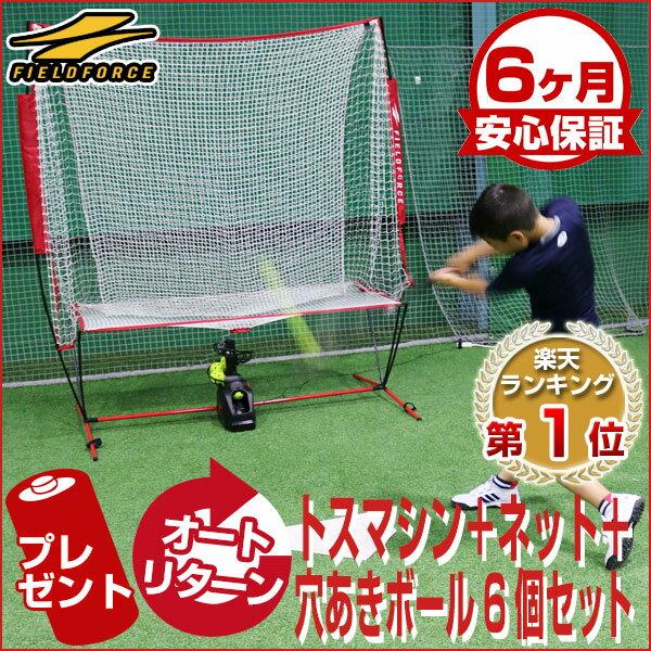 最大9%引クーポン 野球 練習 電池おまけ エンドレス打撃練習マシン トスマシン+専用ネット+穴あきボール6個セット 打撃 バッティング 6ヶ月保証付き FTM-263AR フィールドフォース
