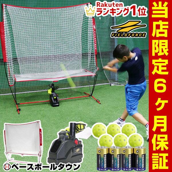 最大1500円引クーポン 野球 練習 電池おまけ エンドレス打撃練習マシン トスマシン+専用ネット+穴あきボール6個セット 打撃 バッティング 6ヶ月保証付き FTM-263AR ラッピング不可 フィールドフォース