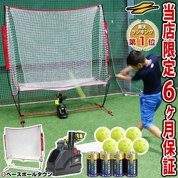 最大3000円引クーポン 野球 練習 電池おまけ エンドレス打撃練習マシン トスマシン+専用ネット+穴あきボール6個セット 打撃 バッティング 6ヶ月保証付き FTM-263AR ラッピング不可 フィールドフォース