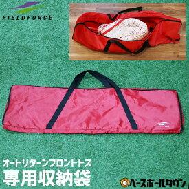 最大10%引クーポン 野球 エンドレス打撃特訓セット(FTM-263AR) ネット+フレーム用収納バッグ 約98cm×32cm×8cm FTM-263SNB フィールドフォース