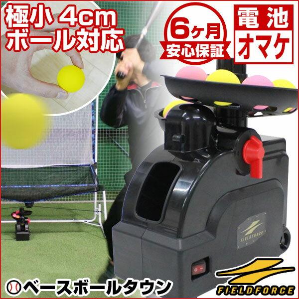 最大9%引クーポン 野球 練習 電池おまけ ミートポイントボール専用トスマシン お試しボール10球付き 打撃 バッティング 6ヶ月保証付き FTM-401 フィールドフォース