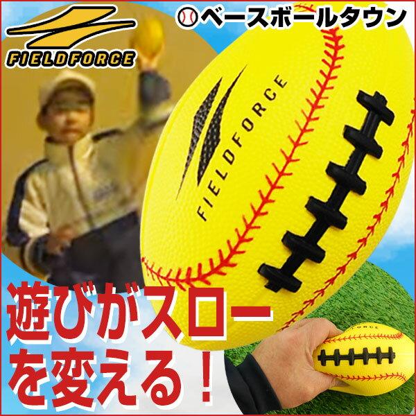 最大14%引クーポン 野球 練習 やわらかスローイングショットボール ラグビー型ボール 投球 ピッチング フォーム矯正 怪我 ケガ 防止 FTS-1216PU フィールドフォース
