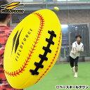 最大10%引クーポン 野球 練習 やわらかスローイングショットボール ラグビー型ボール 投球 ピッチング フォーム矯正 …