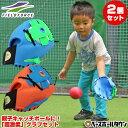 野球 2個セット 上手くなるグローブセット キッズキャッチ 幼児〜手の大きくない大人の方も 入門用 超激柔 ポリウレタングラブ 専用ボール付 ステージ0 FUG-245 フィールドフォース トレーニン