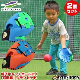 最大10%引クーポン 野球 2個セット 上手くなるグローブセット キッズキャッチ 幼児〜手の大きくない大人の方も 入門用 超激柔 ポリウレタングラブ 専用ボール付 ステージ0 FUG-245 フィールドフォース トレーニング