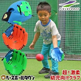 最大10%引クーポン 野球 上手くなる野球グローブ キッズキャッチ 幼児向け 入門用 超激柔 ポリウレタングラブ 専用ボール付 ステージ0 FUG-245 フィールドフォース