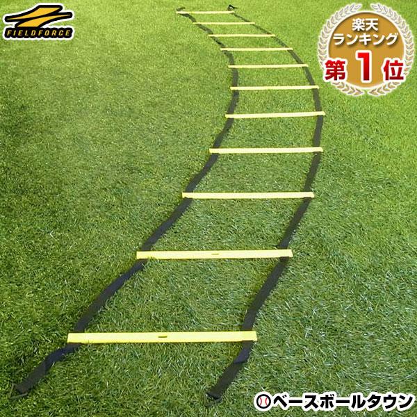 最大10%引クーポン 野球 練習 トレーニングラダー 6m マニュアル付き スピードラダー 連結可能 トレーニング用品 サッカー フットサル バスケットボール フィジカル FST-600RN フィールドフォース