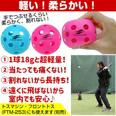 5%引クーポンあり3240円で送料無料野球練習穴あきボール20個セットピンク・ブルー各10個入り専用バッグ付き軽い・やわらか・飛ばない・割れにくい打撃バッティングWFBB-20フィールドフォース