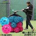 【あす楽】野球 練習 穴あきボール 20個セット ピンク・ブルー各10個入り 専用バッグ付き 軽い・やわらか・飛ばない・…
