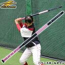 【年中無休】最大10%引クーポン 野球 練習 トレーニングバット 長尺&超軽量 105cm 実打可能 長尺バット 軟式M号・J号対応 打撃 バッティング ラッピング不可 WFCJB-105 フィールドフォース レベルスイング レベルスウィング