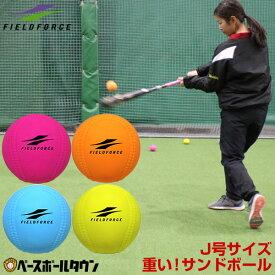 最大10%引クーポン 野球 練習 ハンドポンプおまけ 4個セット アイアンサンドボール 軟式J号サイズ 4色 約200g 打撃 バッティング WFIMP-680 フィールドフォース クリスマスプレゼントに