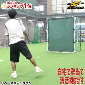 10%引クーポン 野球 投球・守備練習用 ドデカ壁あてネット 2.0×1.6m 壁当て ピッチング 壁ネット・リアル ラッピング不可 FKB-2016RG フィールドフォース