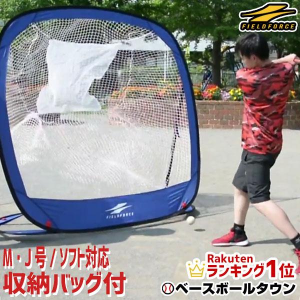 最大3000円引クーポン 野球 練習 折りたたみ式ネット ラージサイズ 軟式M号・J号 ソフトボール対応 1.82×1.82m 収納バッグ付き FBN-1819N2 フィールドフォース ラッピング不可