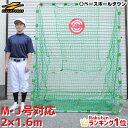 最大12%引クーポン 野球 練習 ネット 軟式用 2×1.6m ターゲット・固定用ペグ付き 打撃 バッティング 軟式野球 M号対…
