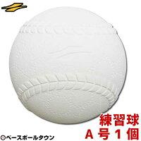 <野球用品/ボール>耐久性・耐摩耗性を追及!ツルツルになりにくい!上手くなる練習球軟式練習球A号1個売り