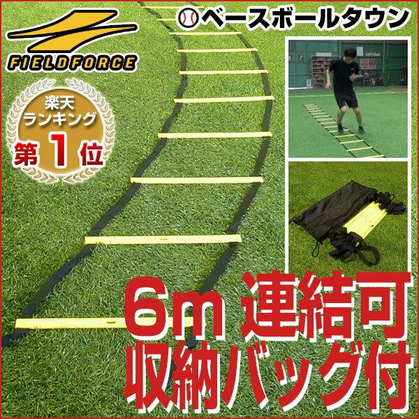 最大9%引クーポン 野球 練習 トレーニングラダー 6m マニュアル付き スピードラダー 連結可能 トレーニング用品 サッカー フットサル バスケットボール フィジカル FST-600RN フィールドフォース